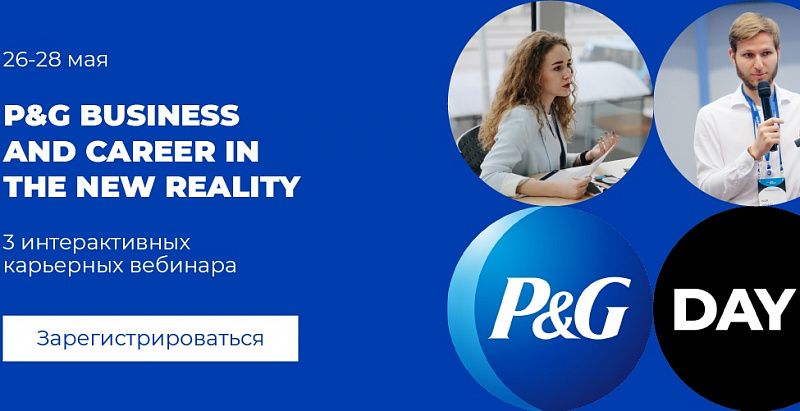 Серия вебинаров P&G business and career in the new reality